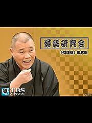 落語研究会 「位牌屋」桂文治