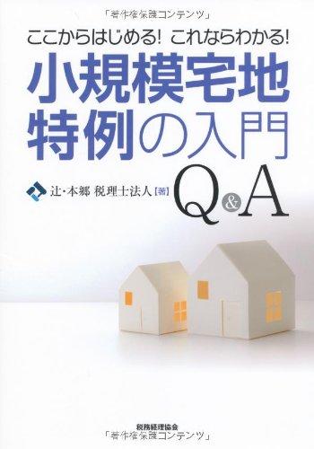 ここからはじめる!これならわかる! 小規模宅地特例の入門Q&A