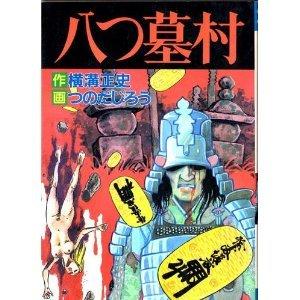 八つ墓村 (秋田コミックス・セレクト)
