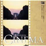 愛と青春のシネマ年鑑(2)哀愁のヨーロッパ映画ベスト