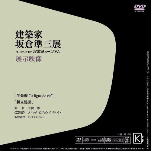 「建築家 坂倉準三展」展示映像 『生命線 la ligne de vie』『組立建築』 [DVD]