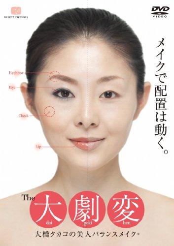 THE大劇変 大橋タカコの美人バランスメイク [DVD]
