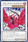 遊戯王カード 【ブラック・ローズ・ドラゴン】GS05-JP009-N ≪ゴールドシリーズ2013 収録≫