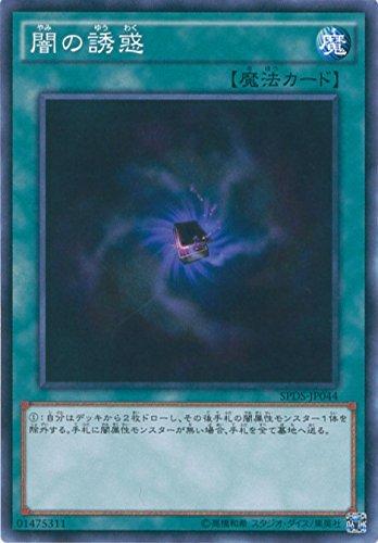 遊戯王カード SPDS-JP044 闇の誘惑(ノーマル)遊☆戯☆王ARC-V [デステニー・ソルジャーズ]