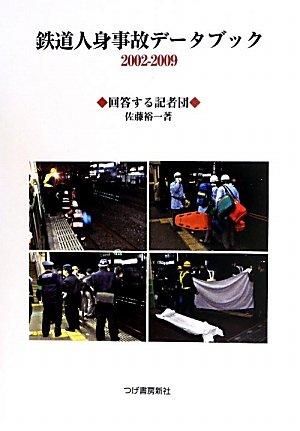 鉄道人身事故データブック2002‐2009