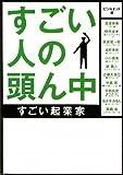 すごい人の頭ん中 ~すごい起業家~ (ゴマ文庫)
