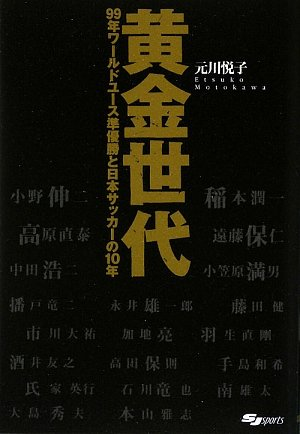 黄金世代―99年ワールドユース準優勝と日本サッカーの10年