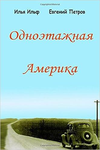 Odnoetazhnaya Amerika (Russian Edition) written by Ilya Ilf