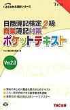 日商簿記検定2級商業簿記対策ポケットテキスト 第4版―Ver.…