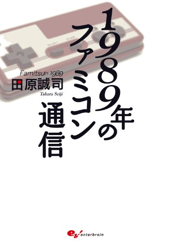 1989年のファミコン通信 (ファミ通Books)