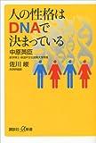 人の性格はDNAで決まっている (講談社+α新書)