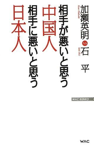 相手が悪いと思う中国人 相手に悪いと思う日本人 (WAC BUNKO)