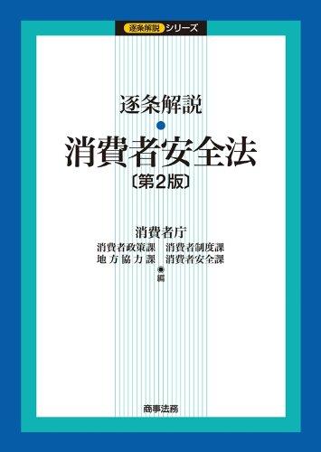 逐条解説 消費者安全法(第2版)