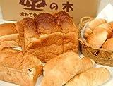ヘルシー!おいシー!モチモチ食感♪【米粉パン】のモチモチセット♪(Bセット)