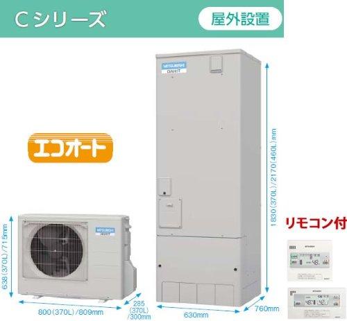 三菱エコキュート(インターホンリモコン[RMC-D7SE]セット) 【SRT-HP46C7】(一般地向け) [460L] Cシリーズ エコオート 屋外専用 【SRTHP46C7】