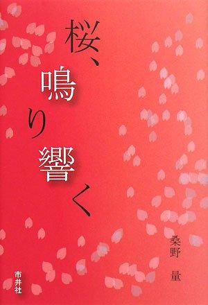 桜、鳴り響く