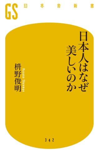 日本人はなぜ美しいのか (幻冬舎新書)