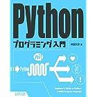 Pythonプログラミング入門