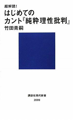 超解読! はじめてのカント『純粋理性批判』 (講談社現代新書)