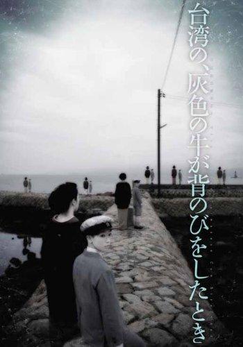 維新派<彼>と旅をする20世紀三部作 #3 台湾の、灰色の牛が背のびをしたとき [DVD]