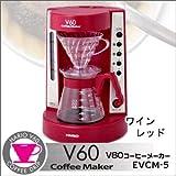 HARIO ハリオ V60 コーヒーメーカー ワインレッド/EVCM-5WR