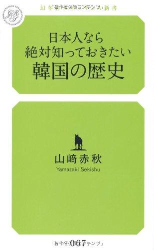 日本人なら絶対知っておきたい韓国の歴史 (幻冬舎ルネッサンス新書 や-4-1)