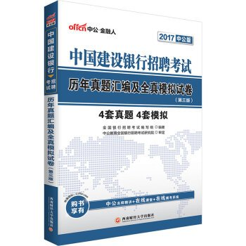 the-public-version-of-the-2017-china-construction-bank-recruitment-examination-years-zhenti-compilat