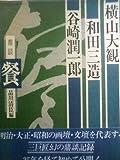鼎談餐 (1983年)