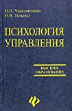img - for Psikhologiya upravleniya book / textbook / text book