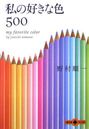 私の好きな色500