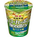 明星 低糖質麺 ローカーボ Noodles 塩バジル味 53g 1ケース(12食入)