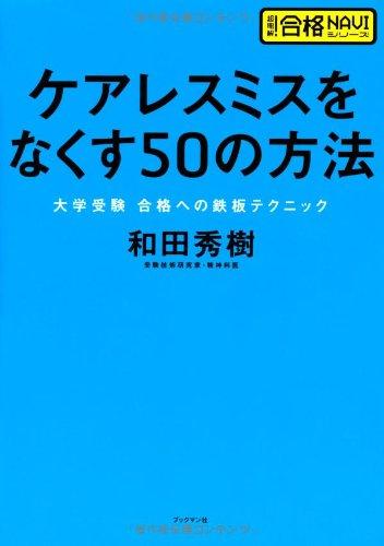 ケアレスミスをなくす50の方法 (超明解! 合格NAVIシリーズ)