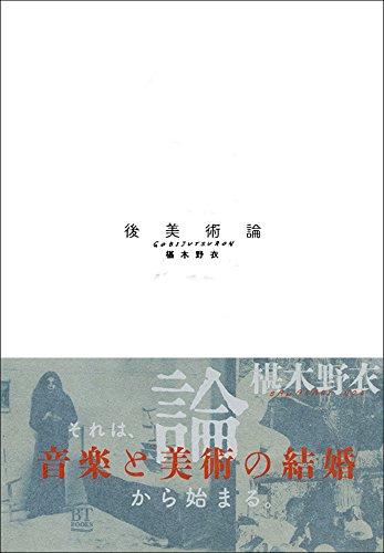 後美術論 (BT BOOKS)