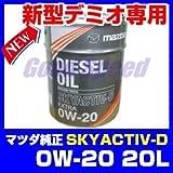 エンジンオイル マツダ ディーゼルエクストラ SKYACTIV-D 0W-20 20LK020 W0 538E