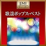 プレミアム・ツイン・ベスト 昭和歌謡ポップス・ベスト