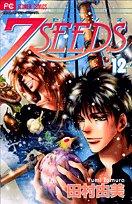 7SEEDS 12 (フラワーコミックス)