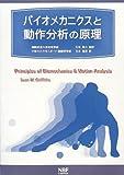 バイオメカニクスと動作分析の原理
