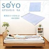 エアコンマット【SOYO】専用カバー付きセットHM1200M1