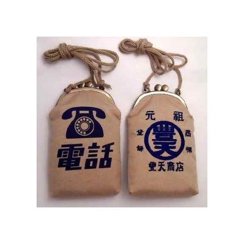 豊天商店 スマートフォンポーチ 口金 電話 黄土色のがま口 スマホポーチ 刺繍バージョン