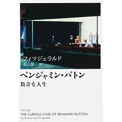 ベンジャミン・バトン  数奇な人生 (角川文庫)