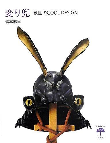 変り兜: 戦国のCOOL DESIGN (とんぼの本)