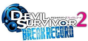 デビルサバイバー2 ブレイクレコード 「目黒将司×アトラスサウンドチーム アレンジサウンドトラック」付