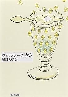 ヴェルレーヌ詩集 (新潮文庫)
