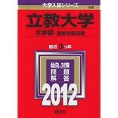 立教大学(文学部-個別学部日程) (2012年版 大学入試シリーズ)