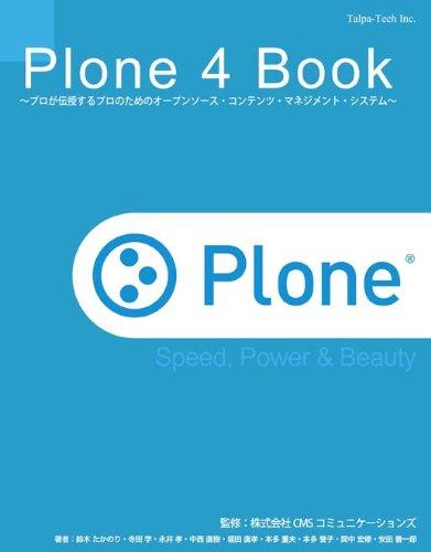 Plone 4 Book 〜プロが伝授するプロのためのオープンソース・コンテンツ・マネジメント・システム〜