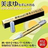 眉毛用育毛剤 トミーリッチ 薬用maU育毛エッセンス 2ml(医薬部外品)