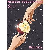 輪るピングドラム 8(期間限定版) [Blu-ray]