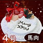 【12/22以降発送可】愛犬用手作りケーキ デリシャスクリスマスケーキ(No.1) 4号馬肉ベース