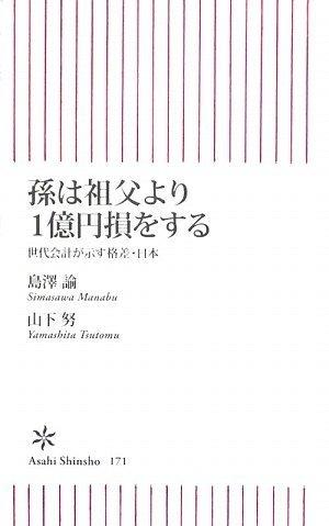 孫は祖父より1億円損をする 世代会計が示す格差・日本 (朝日新書)