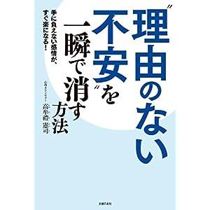 """""""理由のない不安""""を一瞬で消す方法 [Kindle版]"""